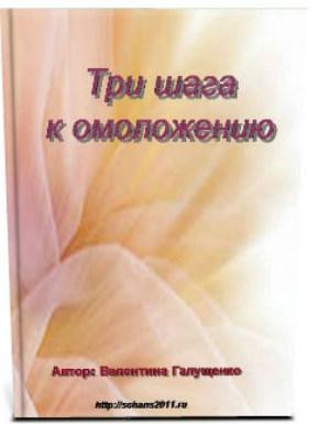 три шага к омоложению книга