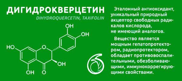 дигидрокверцетин свойства